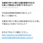 日本国支援事館,アドレスの確認場所,画像