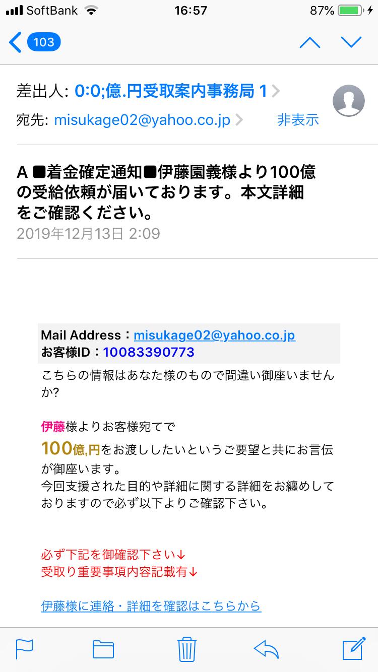 迷惑メール,伊藤,100億円,