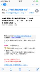 伊藤,迷惑メール,画像,