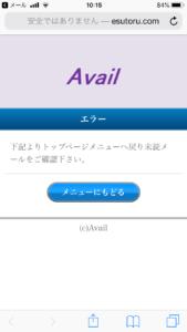 Avail,高額支援金受取インフォメーションセンター,関連画像,