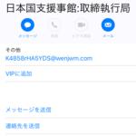 日本国支援事館,メールアドレスの確認,画像