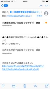 bE9XDdCv4C4G@qpcmfh.com,迷惑メール,画像,