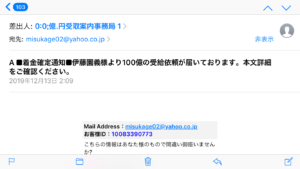 伊藤,迷惑メール,件名,画像,