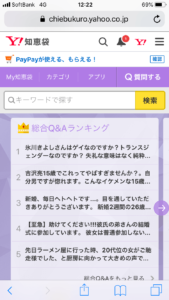 Yahoo知恵袋,画像,
