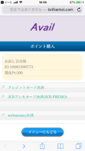 Avail,ポイント購入サイト,画像,