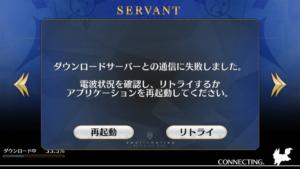 Fate/Grand Orderの通信エラーの画像