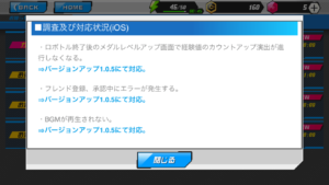 メダロットSのアプリのバージョンアップ対応情報の画像