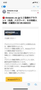 account-update@amazonの画像