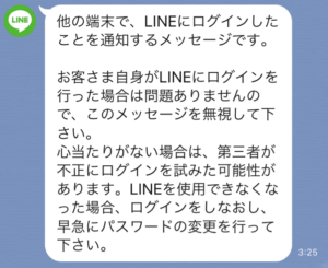 Lineの異常ログインのメールの画像